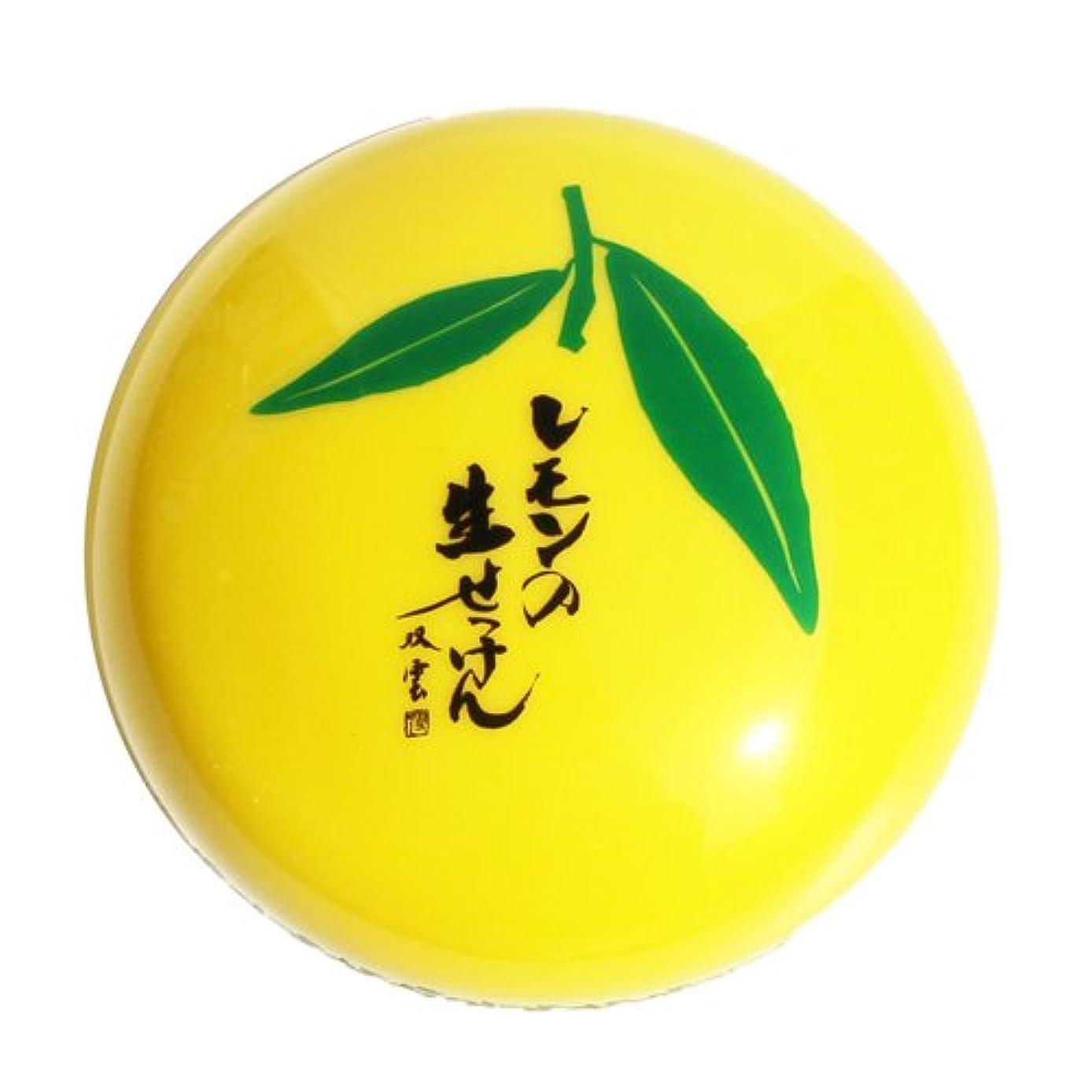 義務づける豊富な笑美香柑 レモンの生せっけん 120g