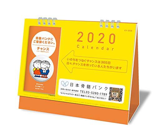 2020年日本骨髄バンクチャリティーカレンダー 卓上タイプ KY-203