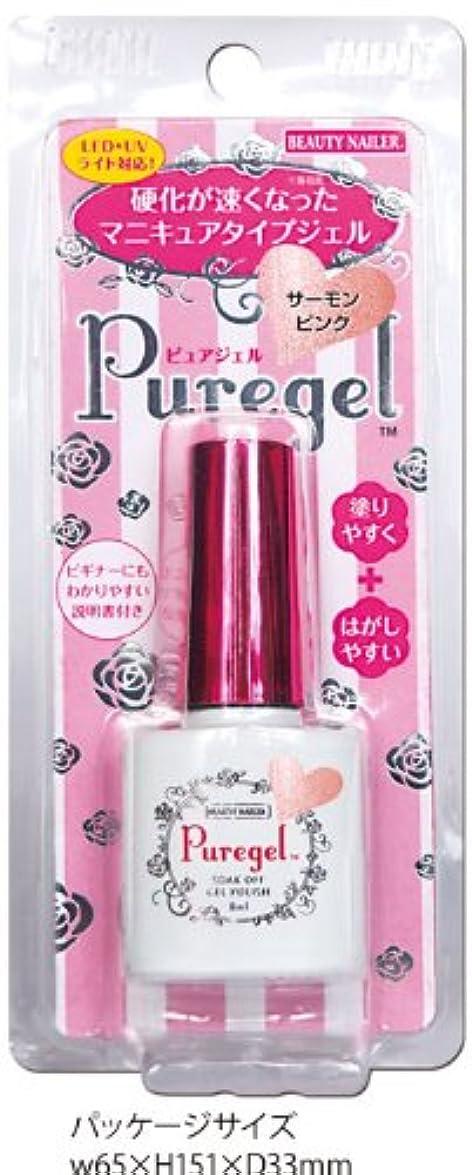 把握金属鎮静剤ビューティーネイラー PUREGEL(ピュアジェル) PURE-8 サーモンピンク