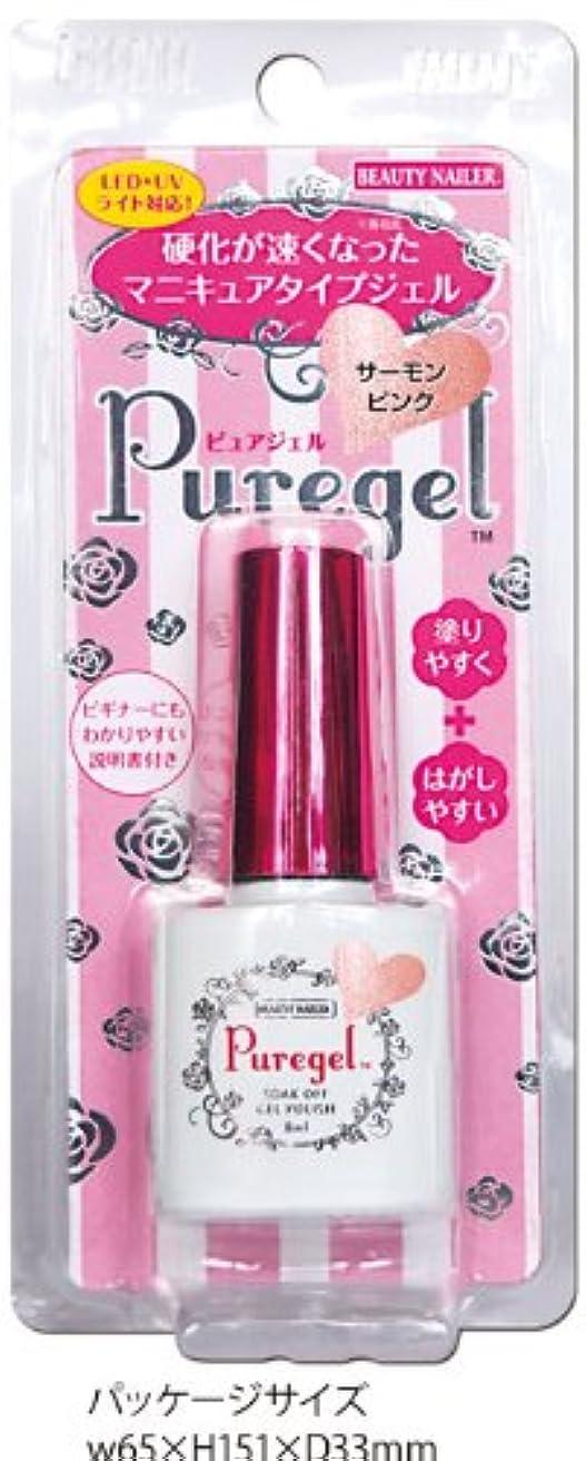シネウィファウル衣服ビューティーネイラー PUREGEL(ピュアジェル) PURE-8 サーモンピンク