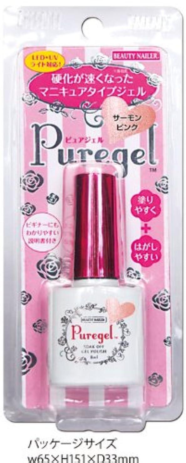 完全に乾く今までしみビューティーネイラー PUREGEL(ピュアジェル) PURE-8 サーモンピンク