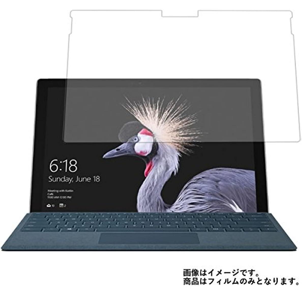 大陸高めるメタリックMicrosoft Surface Pro 2017年6月モデル 12.3インチ用 液晶保護フィルム 清潔で目に優しいアンチグレア?ブルーライトカットタイプ