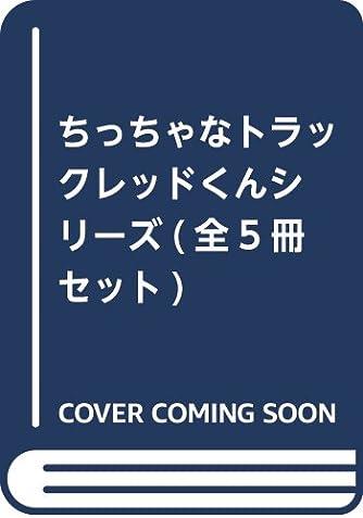 ちっちゃなトラックレッドくんシリーズ(全5冊セット)