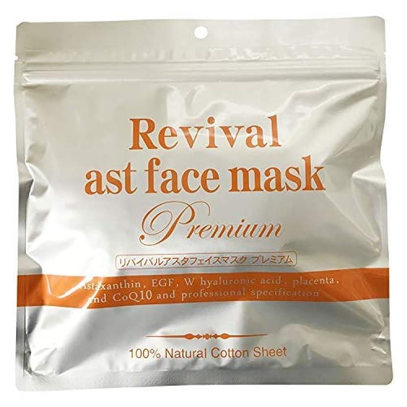 法律により気を散らすカルシウムリバイバルアスタフェイスマスク プレミアム (120枚(30枚×4袋))