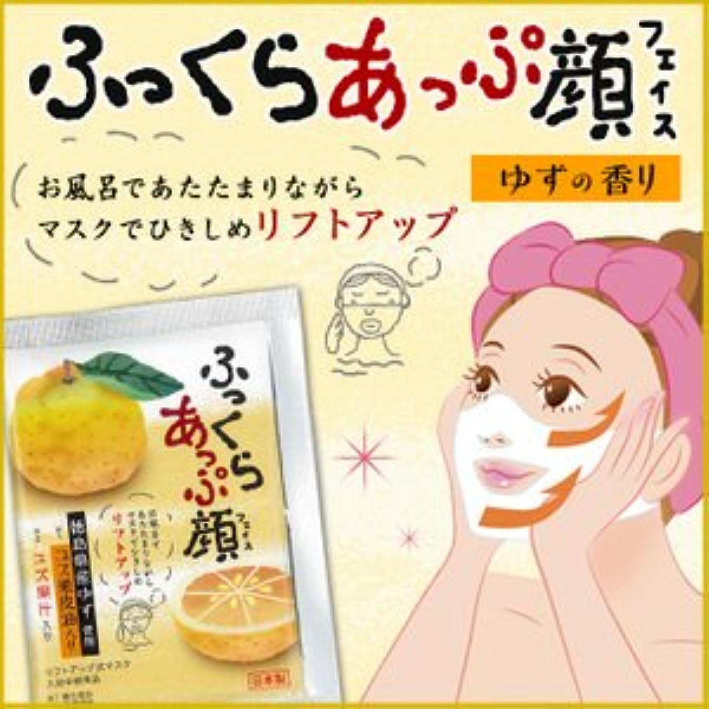 熟考する劇場悔い改めリフトアップ フェイスマスク ゆずの香り(20ml×1×7枚)