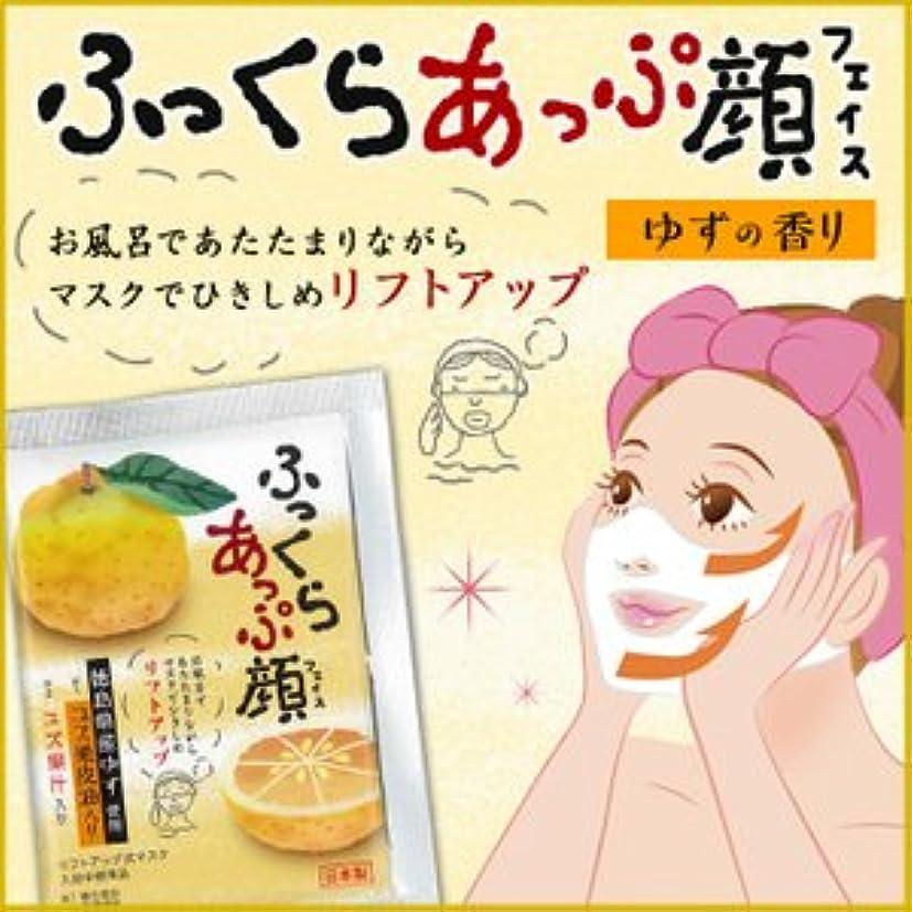 判定ぬれた硫黄リフトアップ フェイスマスク ゆずの香り(20ml×1×7枚)
