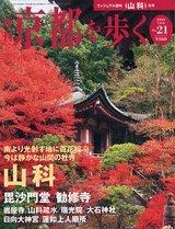 週刊 京都を歩く(21)山科