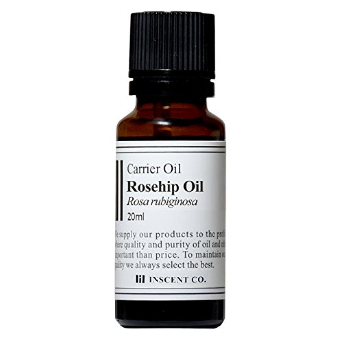 ローズヒップオイル[未精製] 20ml ~キャリアオイル(植物油/ベースオイル)~