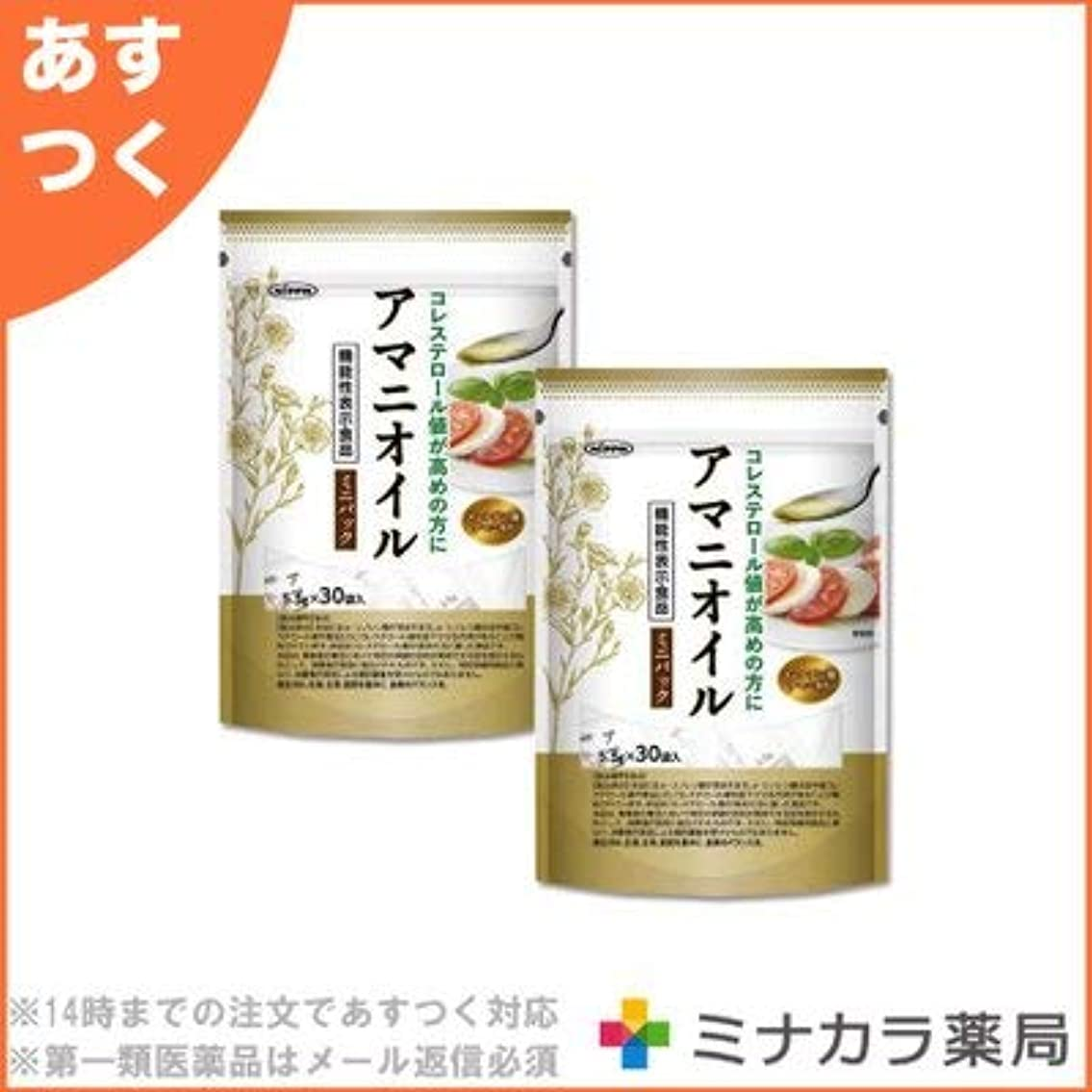 マッシュ彫る大騒ぎ日本製粉 アマニオイル ミニパック 5.5g×30 (機能性表示食品)×2個セット