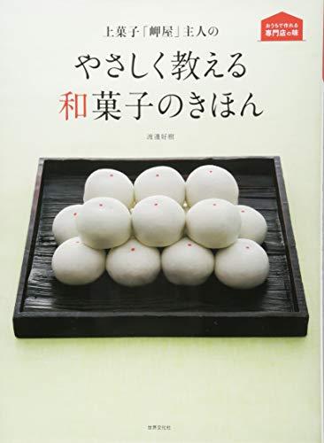 上菓子「岬屋」主人のやさしく教える和菓子のきほん (おうちで作れる専門店の味)