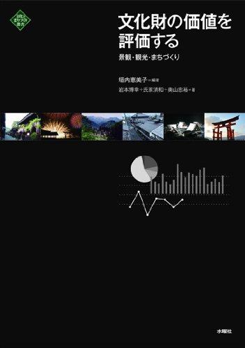 文化財の価値を評価する 景観・観光・まちづくり (文化とまちづくり叢書)の詳細を見る