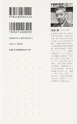 宗教学の名著30 (ちくま新書)
