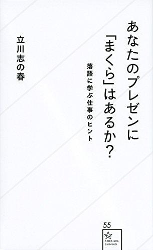 あなたのプレゼンに「まくら」はあるか? 落語に学ぶ仕事のヒント (星海社新書)