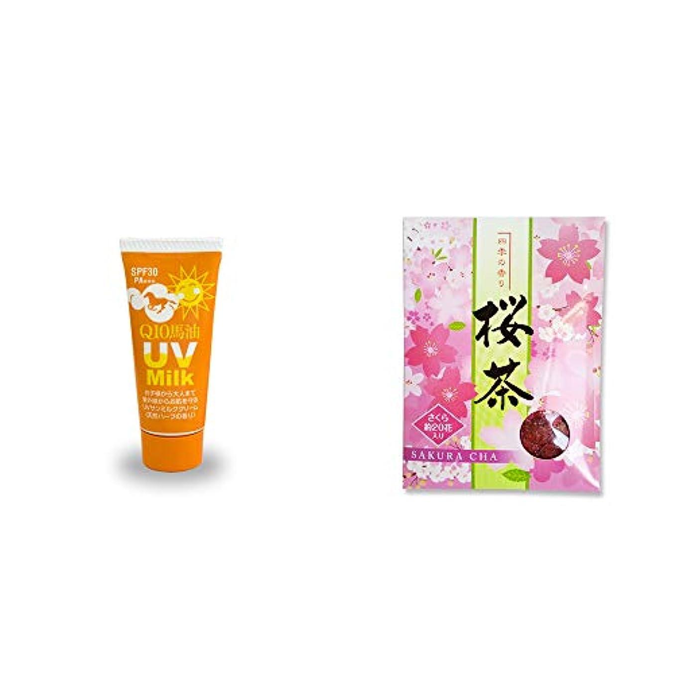 強度ホップインポート[2点セット] 炭黒泉 Q10馬油 UVサンミルク[天然ハーブ](40g)?桜茶(40g)