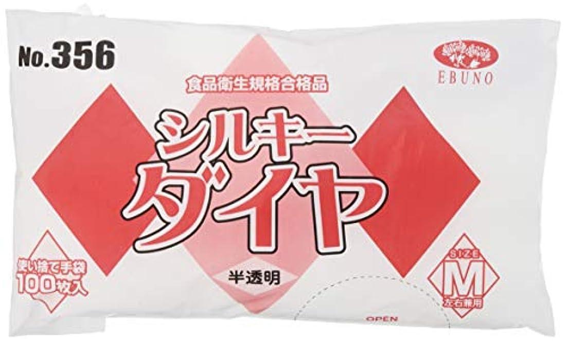 リンスメンタル毒液No.356 食品加工用使い捨て手袋 シルキーダイヤ 半透明 Mサイズ 袋入 100枚入