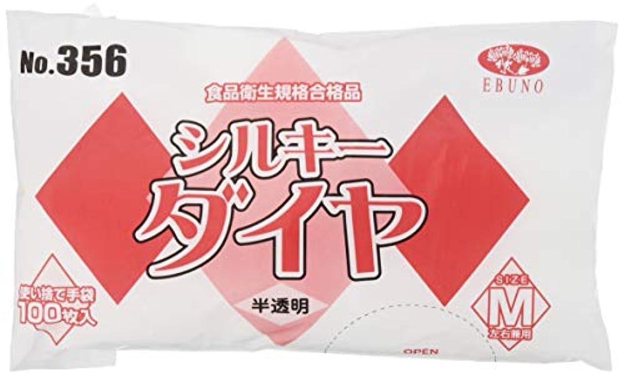 外国人見せますのれんNo.356 食品加工用使い捨て手袋 シルキーダイヤ 半透明 Mサイズ 袋入 100枚入