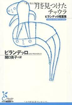 月を見つけたチャウラ―ピランデッロ短篇集 (光文社古典新訳文庫)