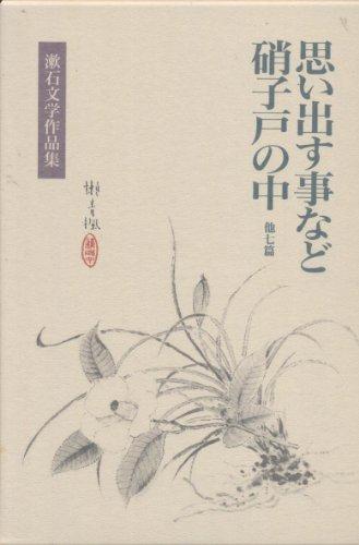 思い出す事など・硝子戸の中 他七篇 (漱石文学作品集 14)