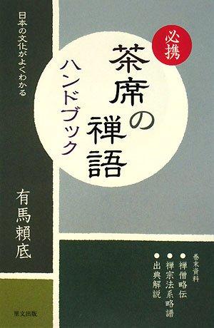 必携 茶席の禅語ハンドブック―日本の文化がよくわかる