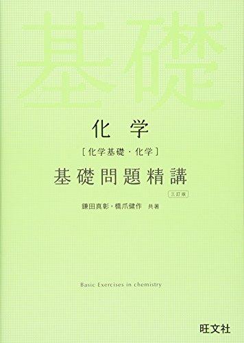 化学(化学基礎・化学)基礎問題精講 三訂版