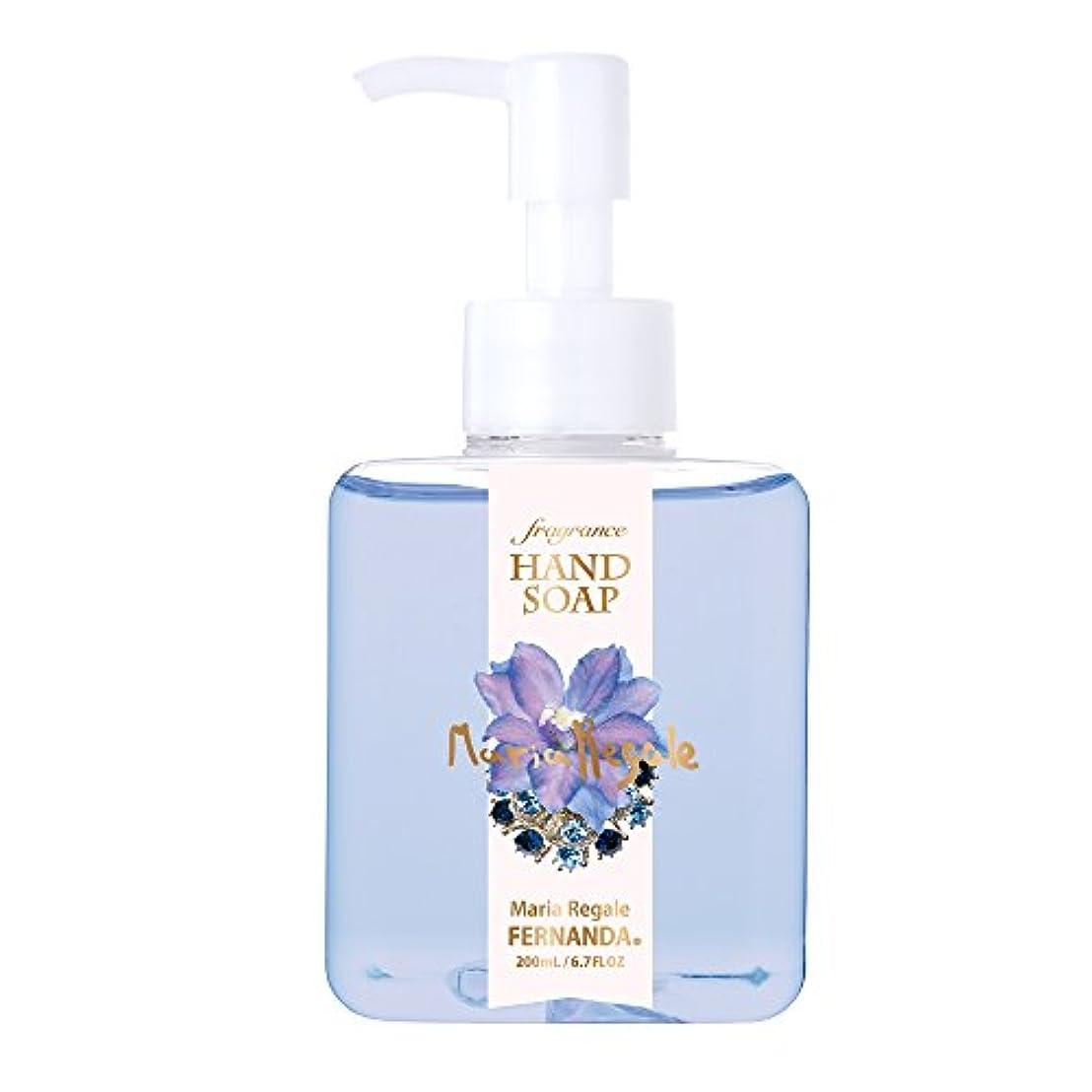 軌道誓約誰FERNANDA(フェルナンダ) Fragrance Hand Soap Maria Regale (ハンドソープ マリアリゲル)