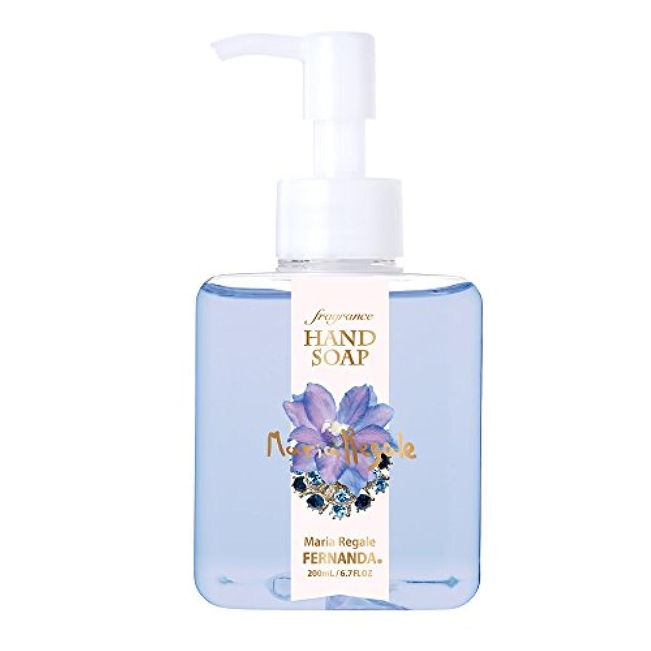 華氏トラフィック辞任するFERNANDA(フェルナンダ) Fragrance Hand Soap Maria Regale (ハンドソープ マリアリゲル)