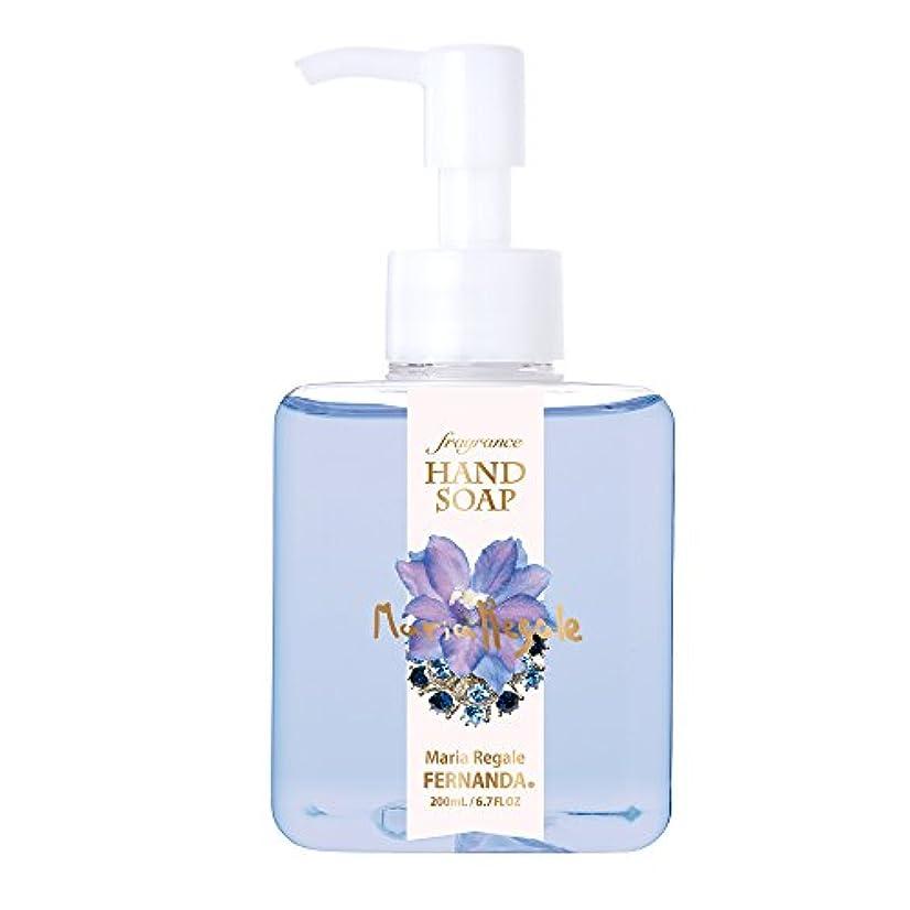 はさみくぼみ劣るFERNANDA(フェルナンダ) Fragrance Hand Soap Maria Regale (ハンドソープ マリアリゲル)
