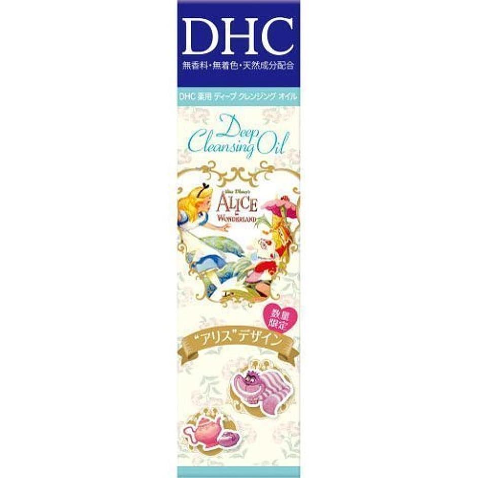 電池王室俳句DHC 薬用ディープクレンジングオイル SS アリスデザイン ライトブルー 70ml 【4点セット】