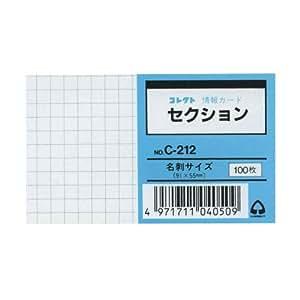 コレクト 情報カード 名刺 C-212 セクション