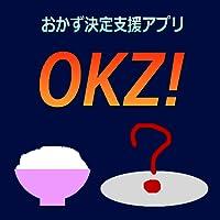 """おかず決定支援アプリ """"OKZ!"""""""
