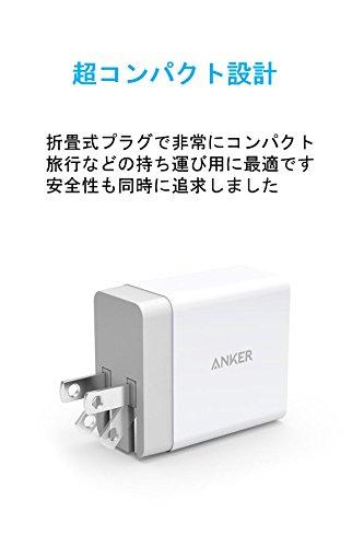 Anker 24W 2ポート USB急速充電器 【急速充電 / iPhone&Android対応 / 折畳式プラグ搭載】 (ホワイト)