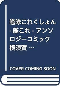 艦隊これくしょん -艦これ- アンソロジーコミック 横須賀鎮守府編19 (ファミ通クリアコミックス)