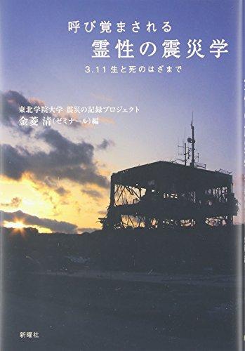 『呼び覚まされる霊性の震災学 3・11 生と死のはざまで』震災地に幽霊…?