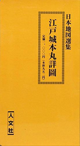 江戸城本丸詳図―復刻古地図 (古地図シリーズ)