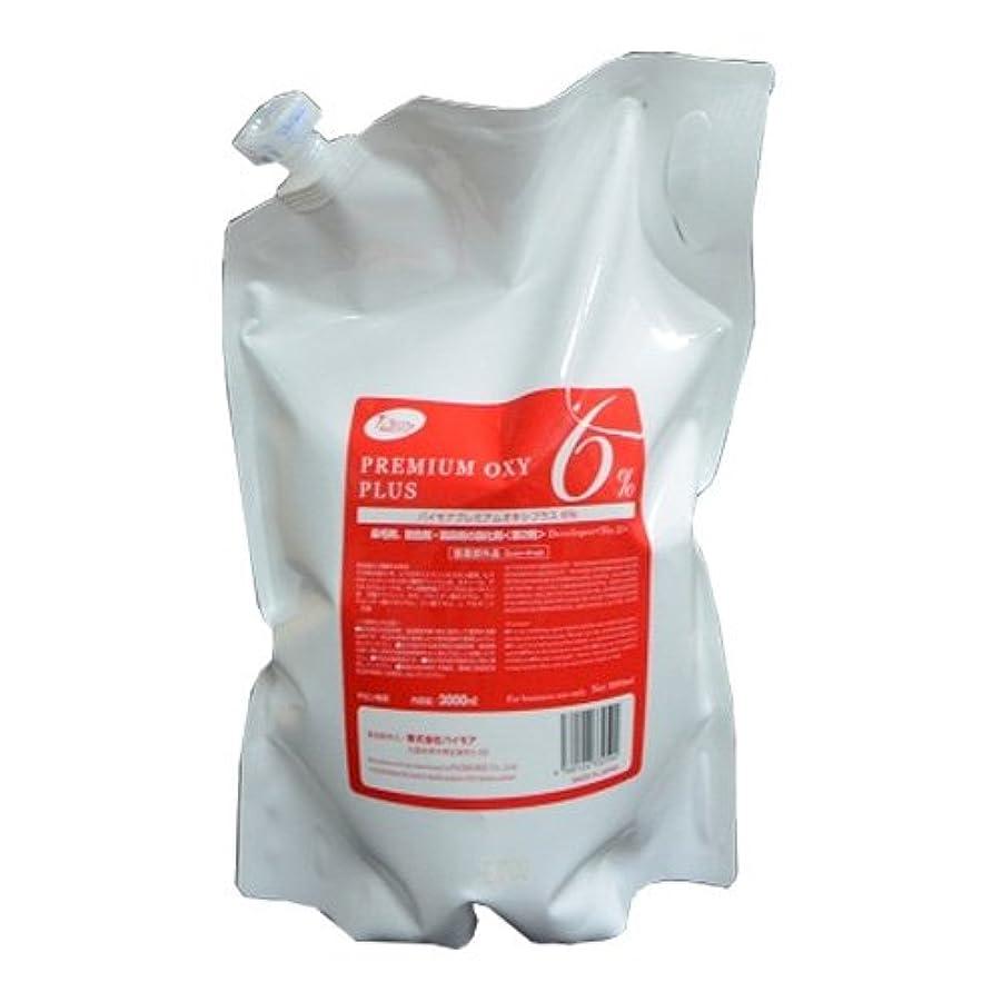 収益開いた告白するパイモア プレミアムオキシプラス 6%(レフィルタイプ) 3000ml [医薬部外品]