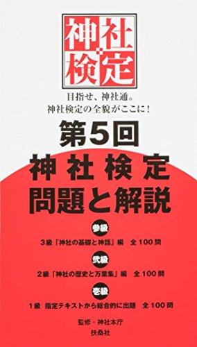 第5回神社検定問題と解説 平成28年版3級2級1級