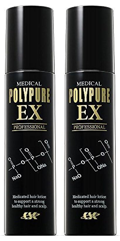 【医薬部外品】ポリピュアEX 2本セット[男性用/女性用]【薬用育毛剤】無香料 120ml