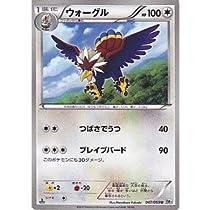 ウォーグル ポケモンカードゲーム ホワイトコレクション pcw1-047 U