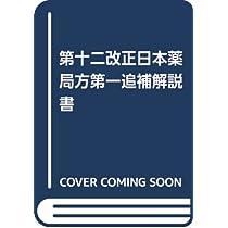 第十二改正日本薬局方第一追補解説書