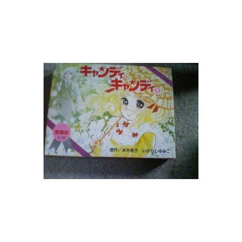 愛蔵版 キャンディ・キャンディ (1) (KCデラックス)