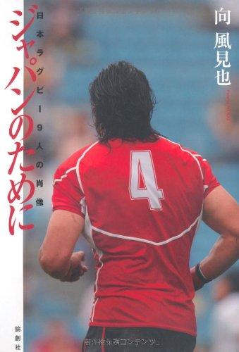 ジャパンのために―日本ラグビー9人の肖像の詳細を見る