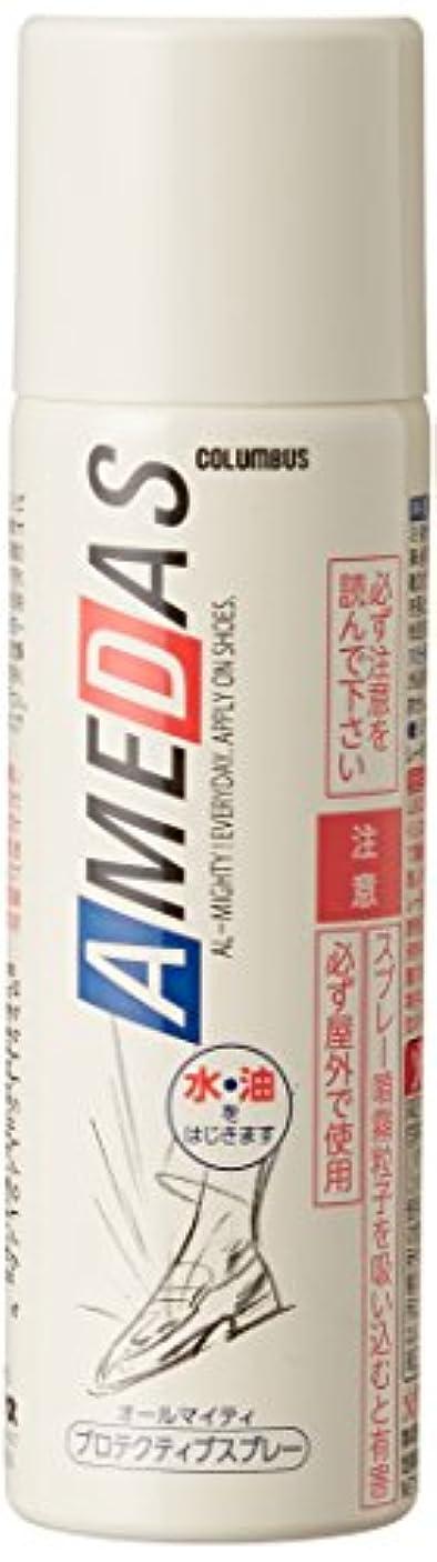 きれいにふける早い[コロンブス] AMEDAS アメダス防水スプレー 60ml メンズ AMEDAS600
