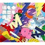 MOMOIRO CLOVER Z BEST ALBUM 桃も十、番茶も出花(初回限定スターターパック盤/2CD+Blu-ray) ももいろクローバーZ