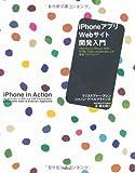 IPHONEアプリ×WEBサイト開発入門