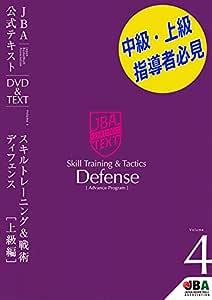 バスケットボール JBA公式テキスト Vol.4 スキルトレーニング&戦術・ディフェンス 【上級編】