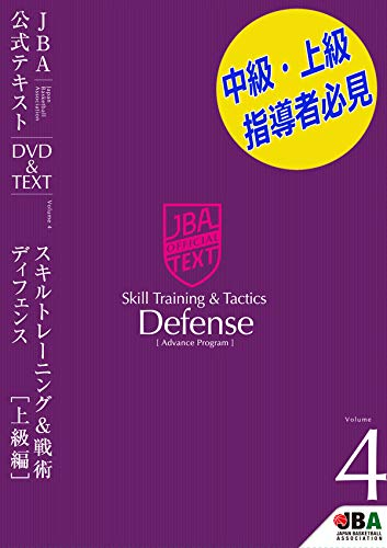 バスケットボール JBA公式テキスト Vol.4 スキルトレーニング&戦術・ディフェンス【上級編】