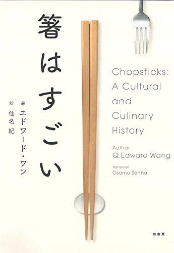 箸はすごいの詳細を見る