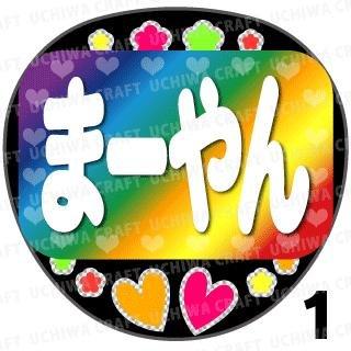"""【光る!LED応援うちわ】【SKE48/菅原茉椰】『まーやん』《レインボー》サイリウムの代わりに!""""光る""""手作りうちわでレスをゲットしよう!"""