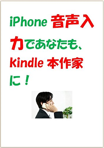 iphone音声入力で、あなたもkindle作家に!!