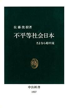 [佐藤俊樹]の不平等社会日本 さよなら総中流 (中公新書)